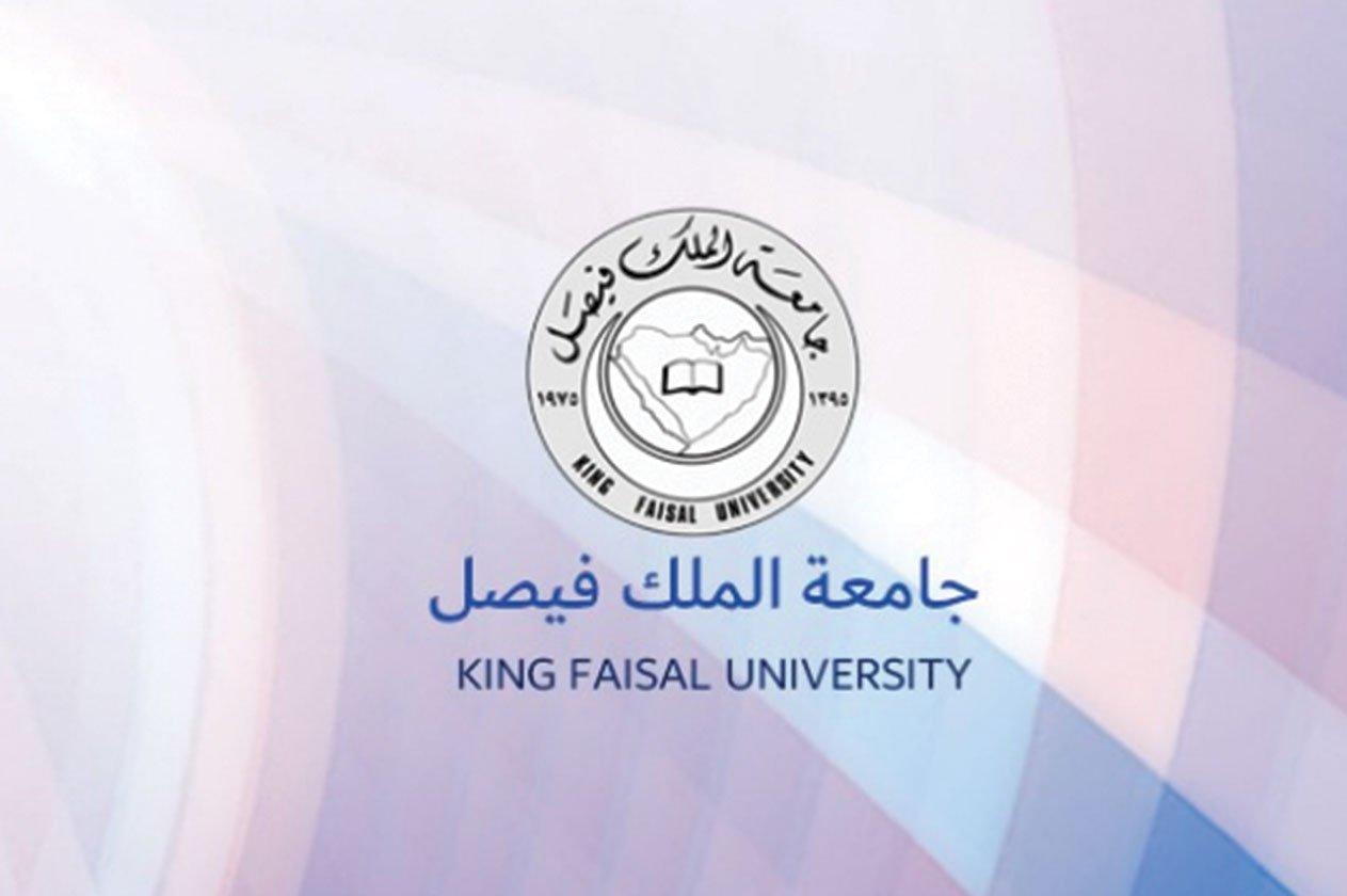 بلاك بورد جامعة الملك فيصل عن بعد تسجيل الدخول