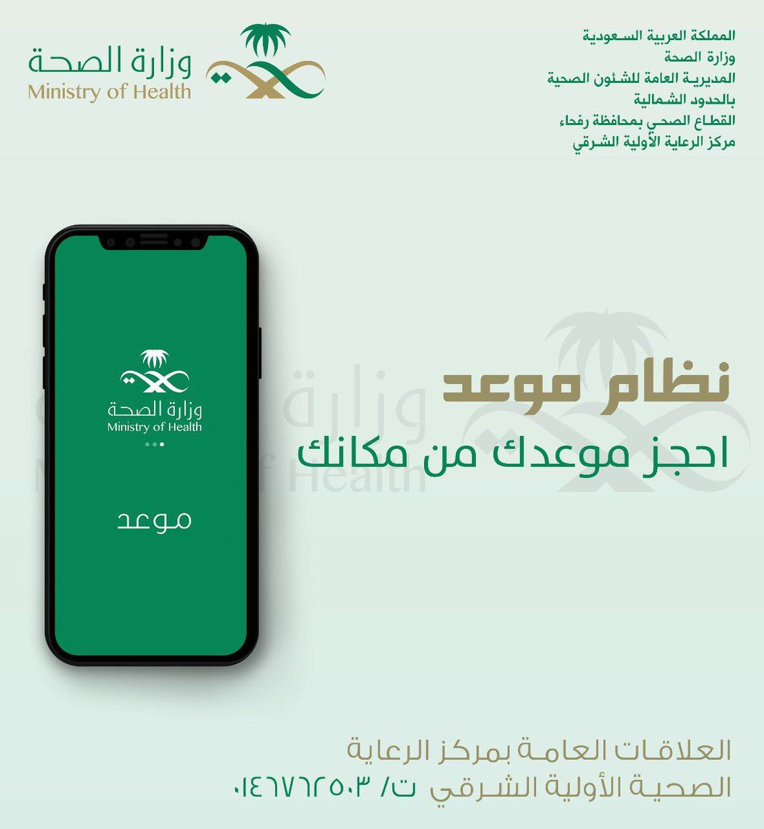 تسجيل المواعيد عبر تطبيق وزارة الصحة