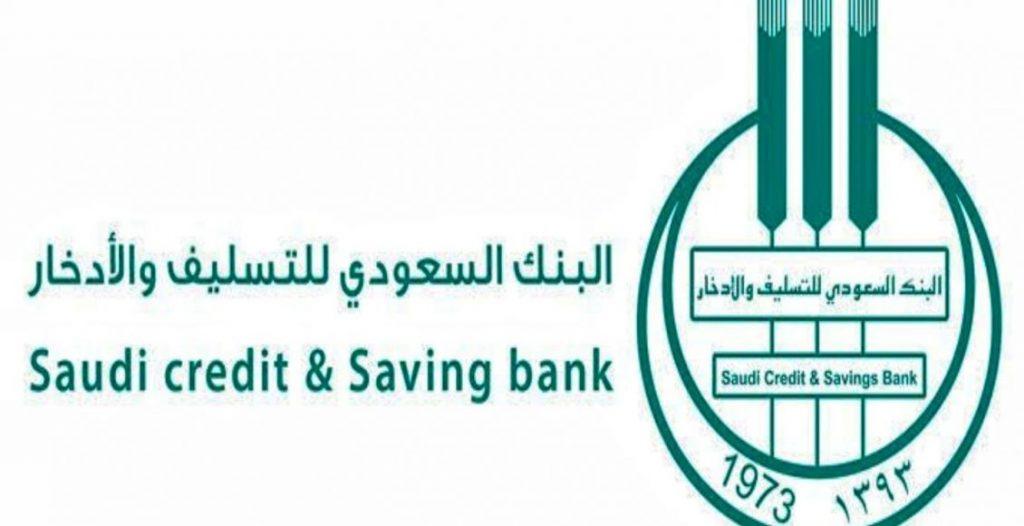 بنك التسليف وشروط الحصول على قرض ثاني 1442