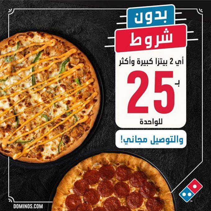 رقم دومينوز بيتزا الموحد وخدمات توصيل الطلبات إلى المنازل