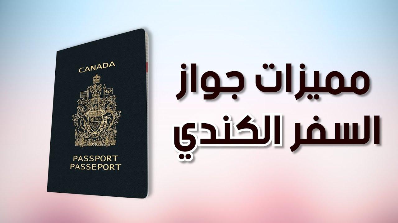 شروط الحصول على جواز السفر الكندي
