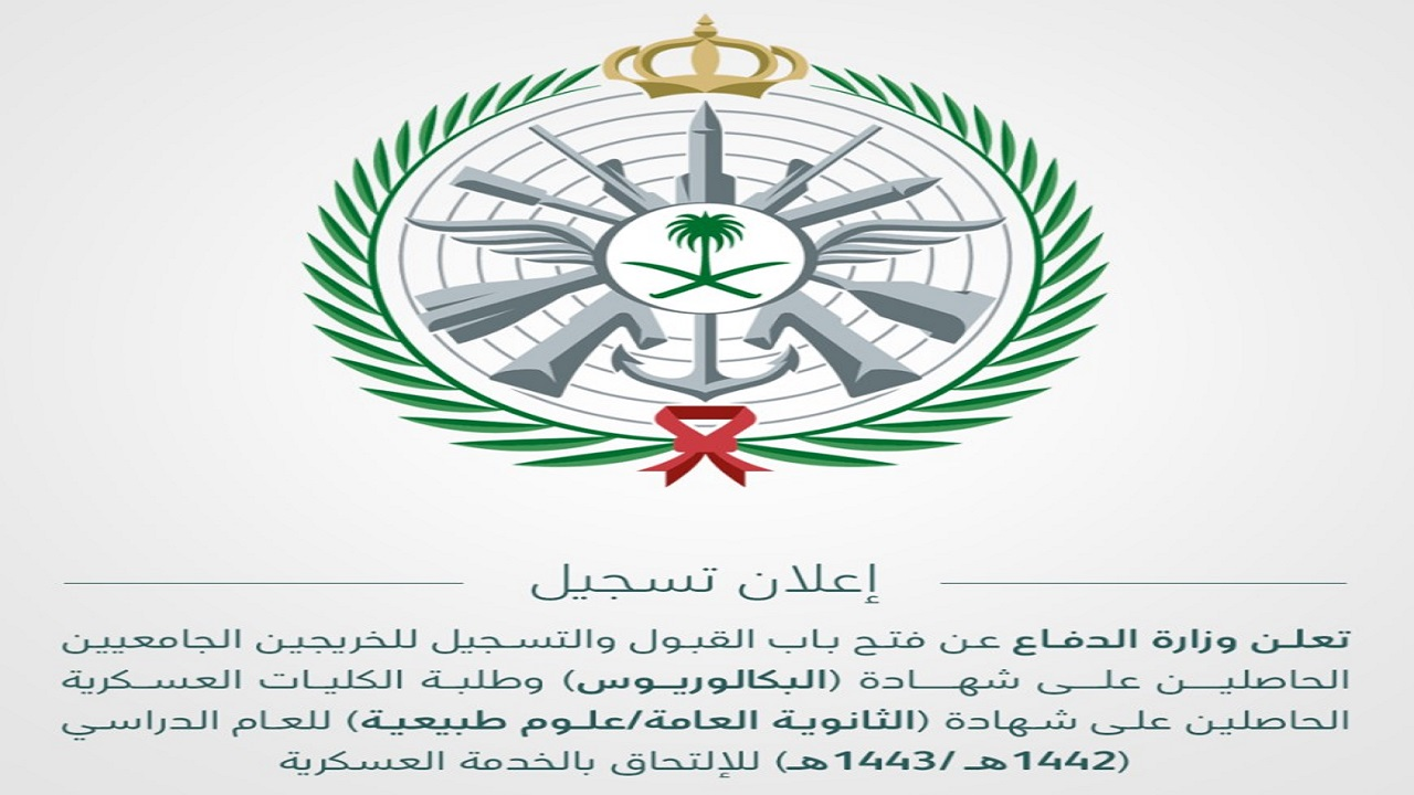 شروط القبول في وزارة الدفاع الثانوي 1442