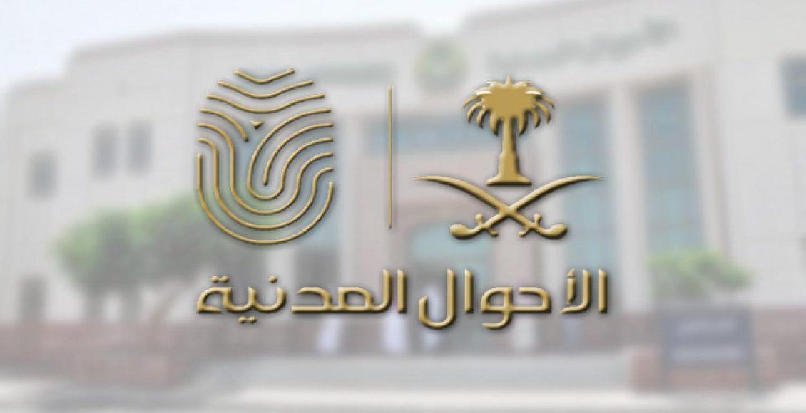تغيير الاسم في الأحوال المدنية والأسماء الممنوعة في المملكة