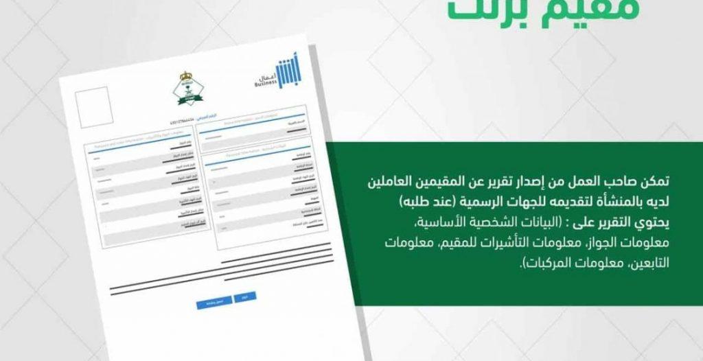 خطوات استخراج برنت من الجوازات بطريقة إلكترونية 1442