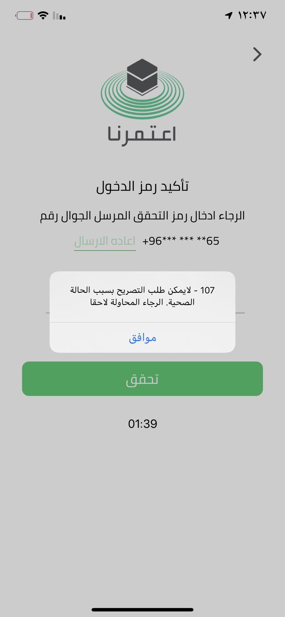طلب تصريح عمرة عبر تطبيق اعتمرنا