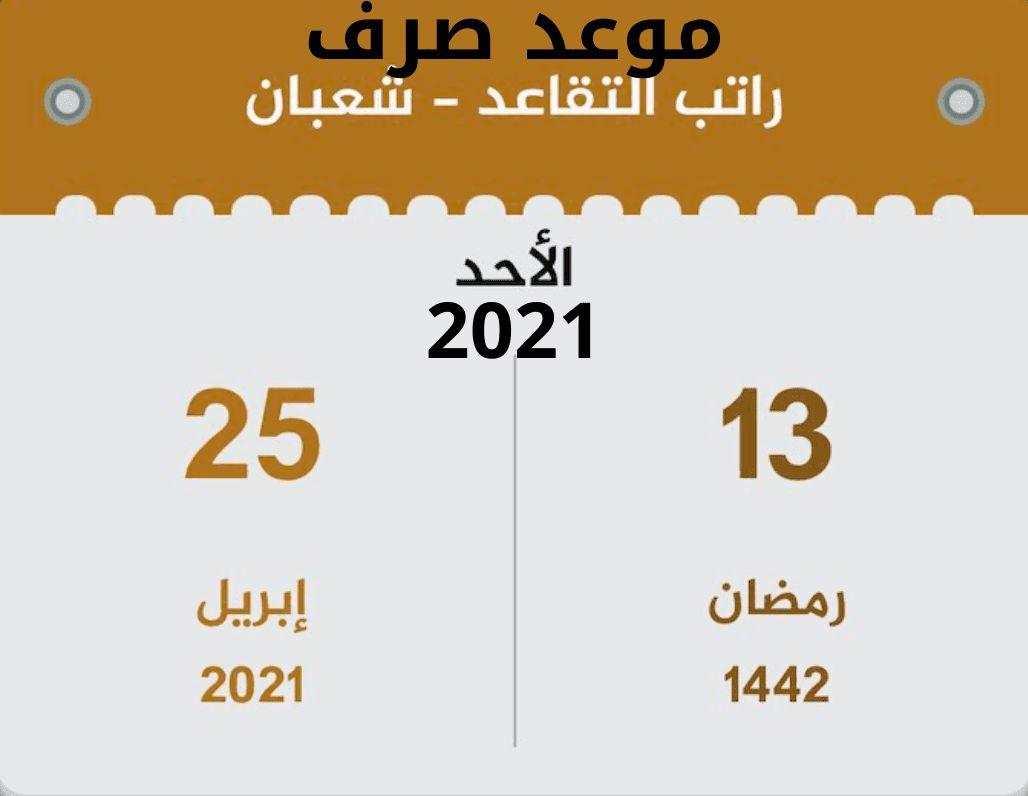 موعد صرف رواتب المتقاعدين لشهر رمضان 1442