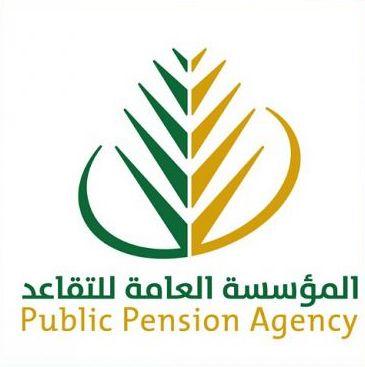 رابط وخطوات التسجيل في المؤسسة العامة للتقاعد 1442