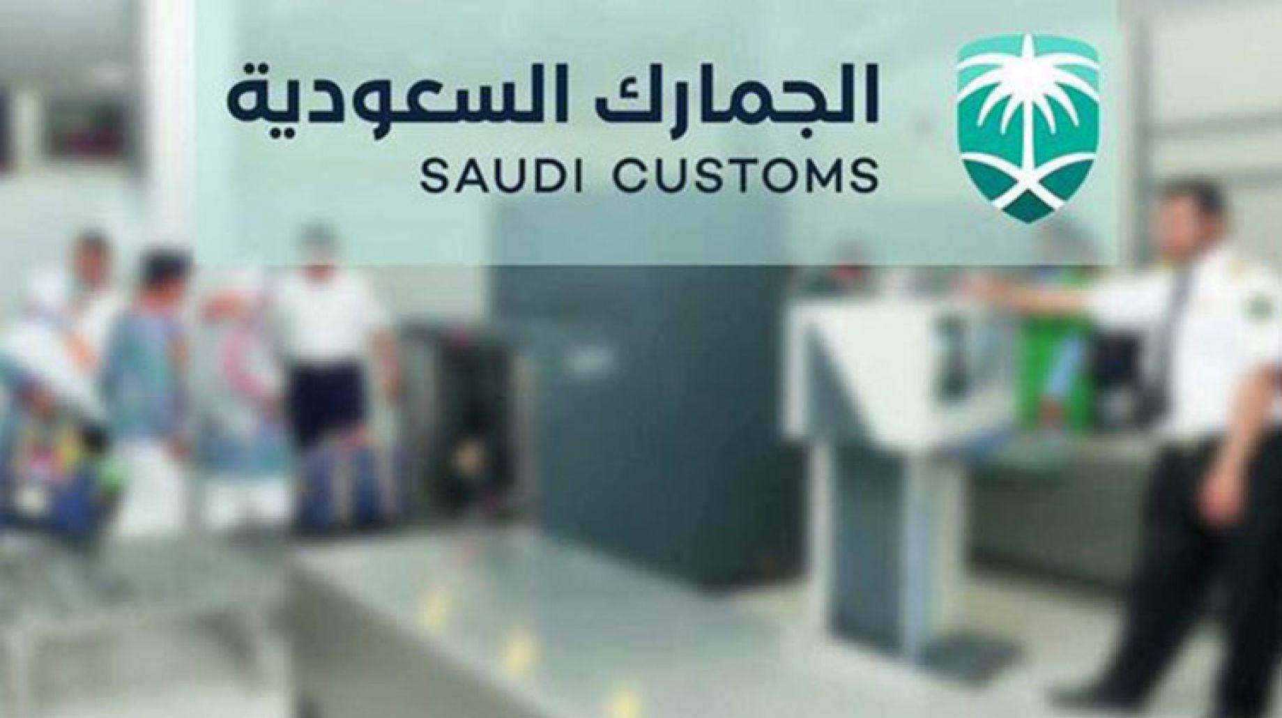 تسجيل الدخول علي الجمارك السعودية وطرق التواصل
