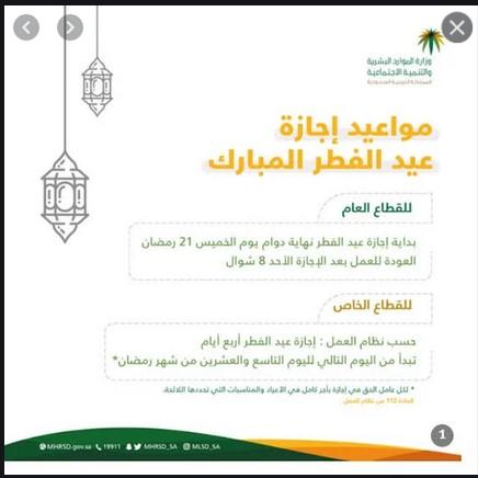 الدوام في شهر رمضان للقطاعين العام والخاص وموعد إجازة عيد الفطر