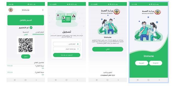 طريقة التسجيل على تطبيق مناعة الكويت لطباعة شهادة تطعيم كورونا