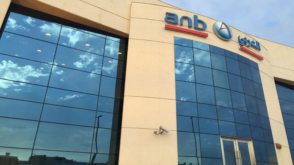 خطوات فتح حساب البنك العربي الوطني أون لاين 1442