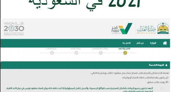 ما هي الإجراءات الخاصة بطلاق المقيمين في السعودية 1442