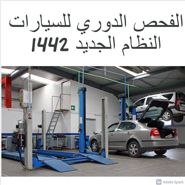 الفحص الدوري للسيارات حجز موعد وطريقة التعرف على مواعيد عمل المحطات