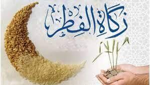 زكاة الفطر وقيمتها المالية في شهر رمضان في السعودية 1442