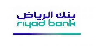 أوقات الدوام في بنك الرياض وأهم وسائل التواصل في رمضان 1442