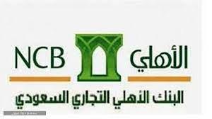 خدمة عملاء البنك الأهلي السعودي وطرق التواصل