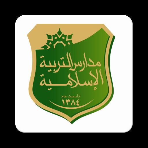 رابط مدارس التربية الإسلامية والرسوم المطلوبة للمراحل الدراسية 1443