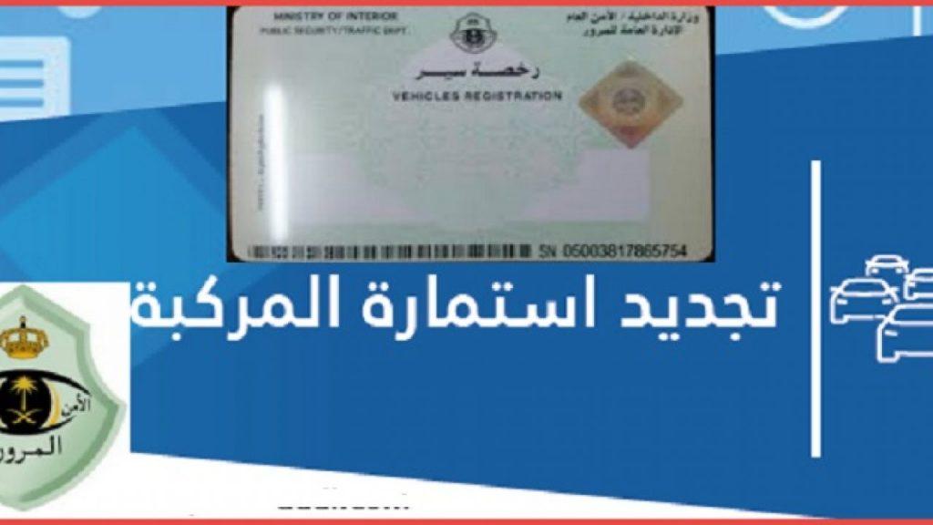 شروط تجديد رخصة السيارة والرسوم المطلوبة 1442
