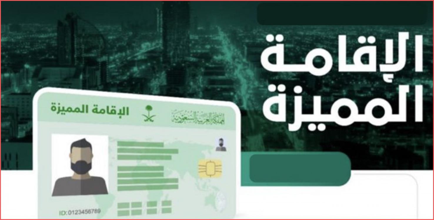 شروط الإقامة الدائمة في المملكة العربية السعودية
