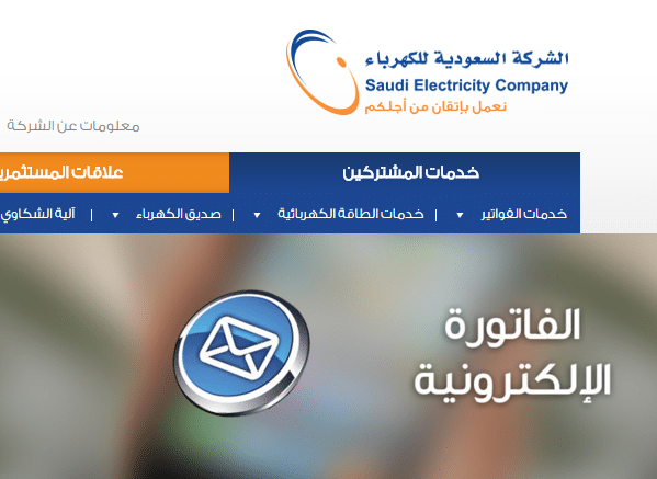 طريقة الاستعلام عن قيمة فاتورة الكهرباء في المملكة بطريقة إلكترونية