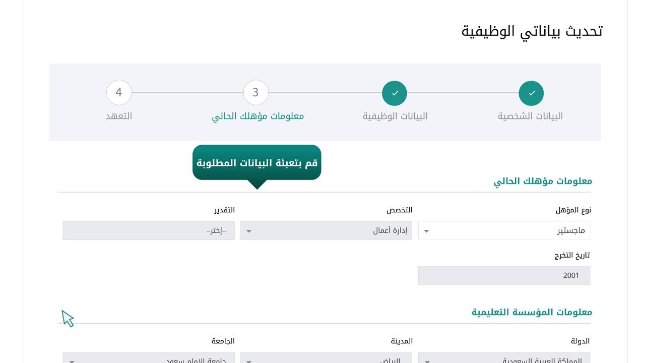 تسجيل الدخول منصة بياناتي وزارة الخدمة المدنية