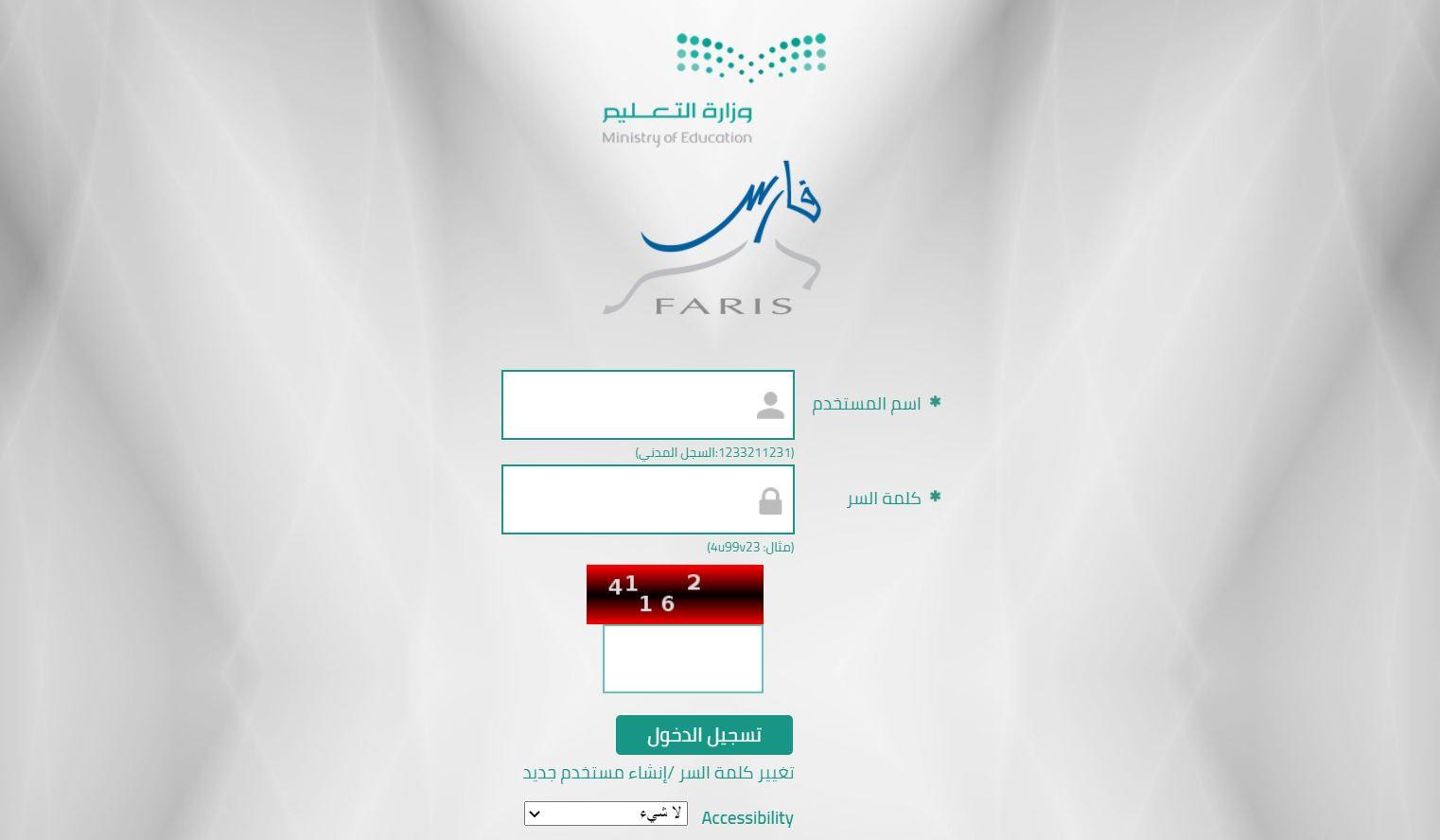 تعديل بياناتي في نظام فارس 2021