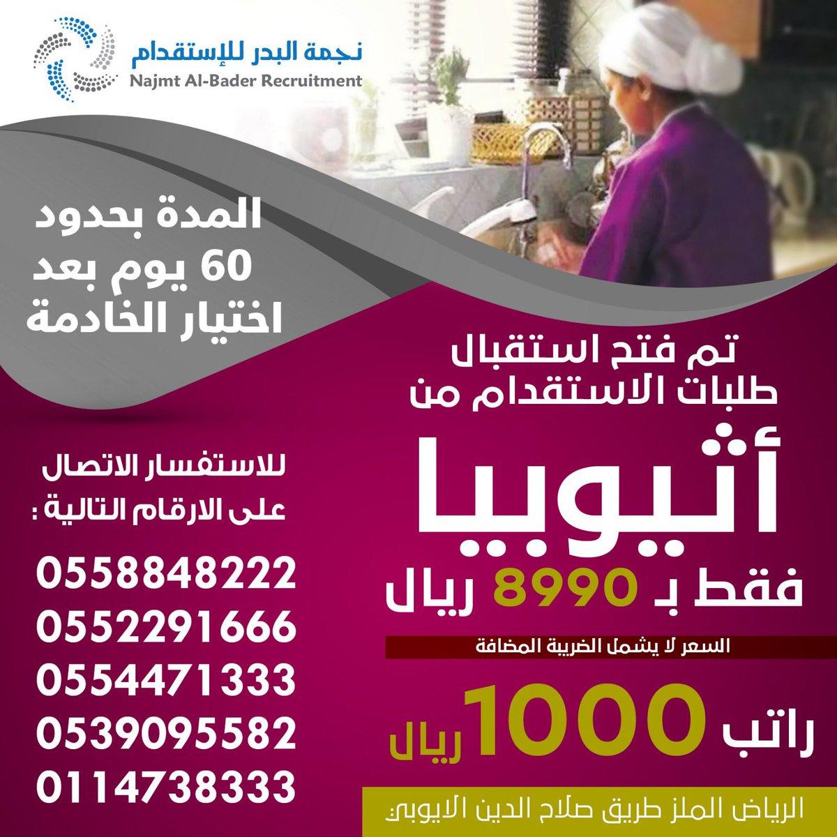 مكاتب الاستقدام في الرياض