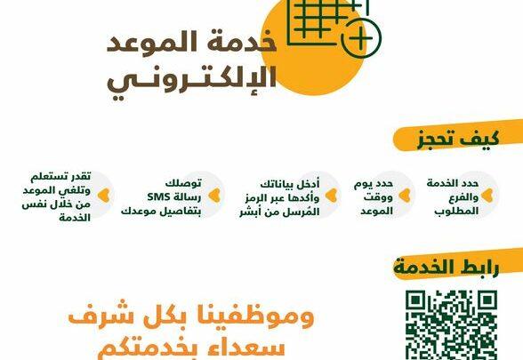 خدمة المواعيد الإلكترونية وزارة الموارد البشرية والتنمية الاجتماعية 1442