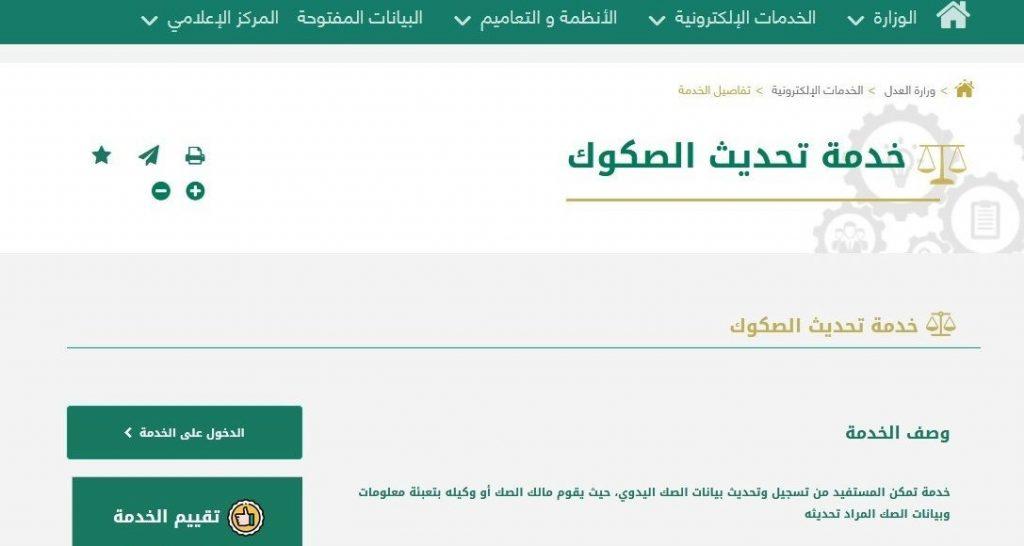 خطوات تحديث الصك العقاري الورقي إلى إلكتروني عبر وزارة العدل السعودية 1442