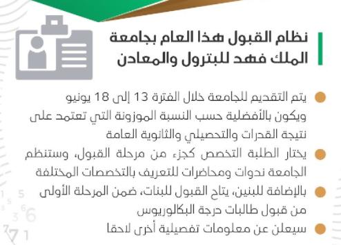 شروط القبول في جامعة الملك فهد للبترول وأهم تخصصات البنات