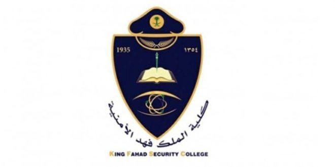 رابط تسجيل كلية الملك فهد الأمنية وسلم رواتب الملتحقين بالكلية 1442