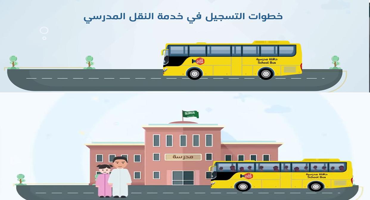 استرجاع رسوم النقل المدرسي 1443