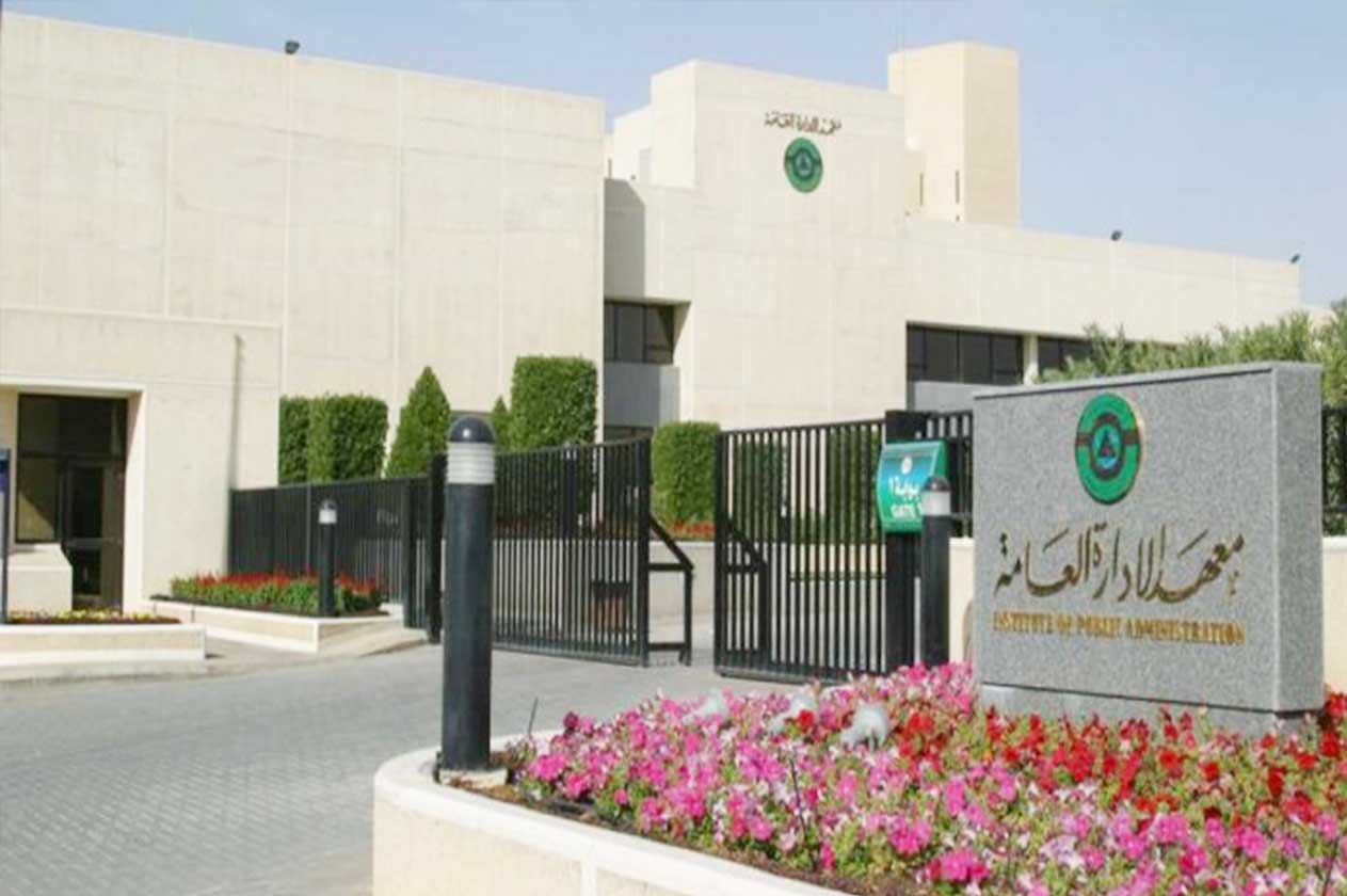 التسجيل في معهد الإدارة بالسعودية 1442