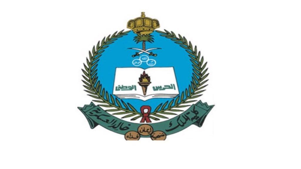 تقديم كلية الملك خالد العسكرية لخريجي الثانوية العامة 1442 وأهم الشروط المطلوبة
