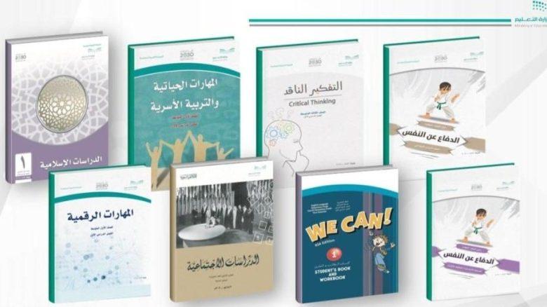 موعد بداية الدراسة في السعودية وأهم ملامح العام الدراسي 1443هـ