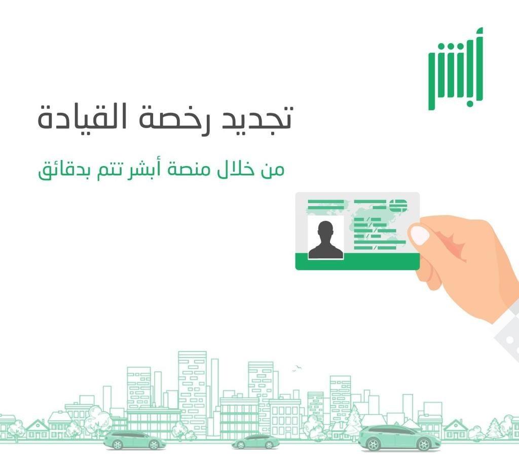 تحديث رخصة القيادة