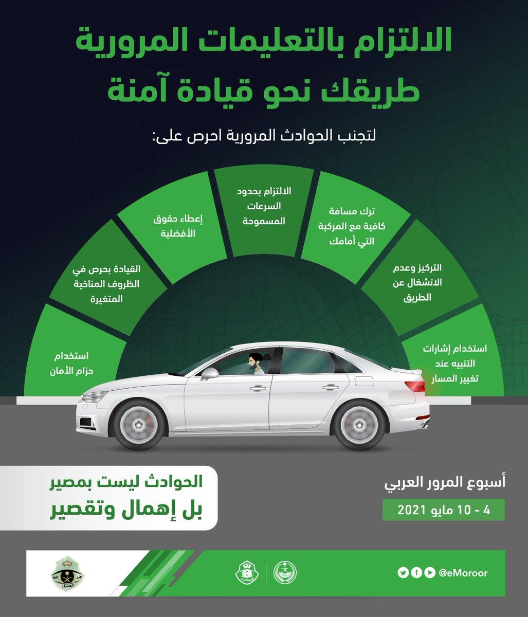 حجز موعد رخصة القيادة للنساء بالقصيم 2021