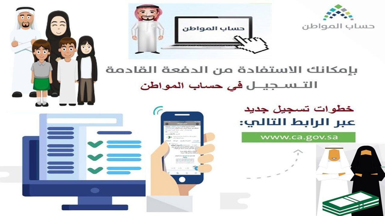 رابط حساب المواطن تسجيل الدخول