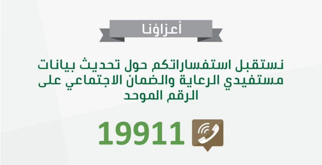 رقم الضمان الموحد وزارة الموارد البشرية وطرق التواصل 1442