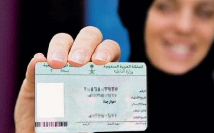 طريقة حجز موعد الأحوال المدنية للنساء لإصدار بطاقة هوية عبر أبشر