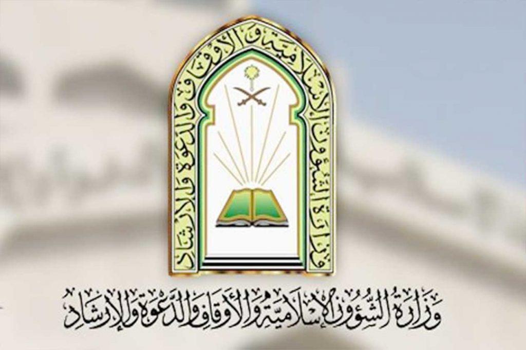 وظائف وزارة الشؤون الإسلامية