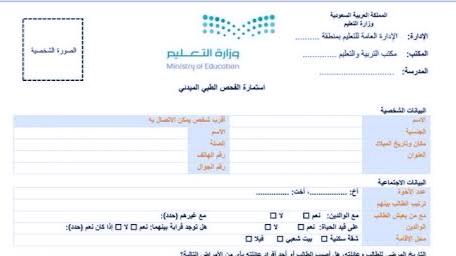 طباعة استمارة الكشف الطبي