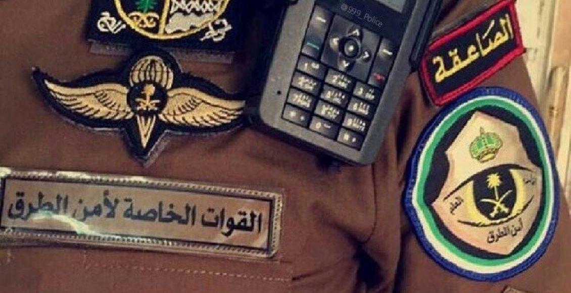رقم أمن الطرق السعودي