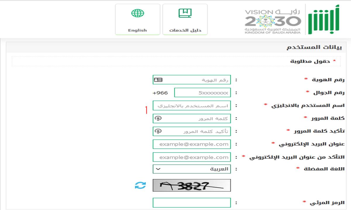 رابط التسجيل في منصة أبشر الإلكترونية