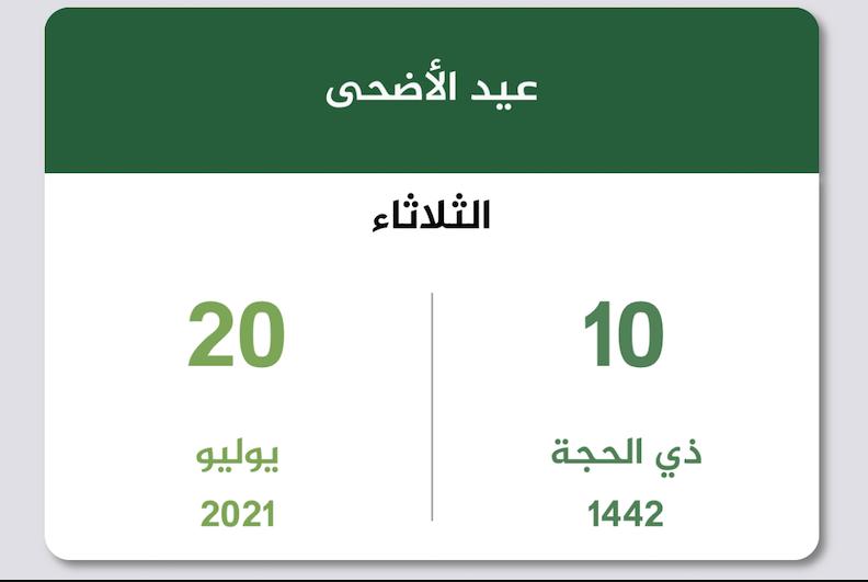 موعد وقفة عيد الأضحى 2021