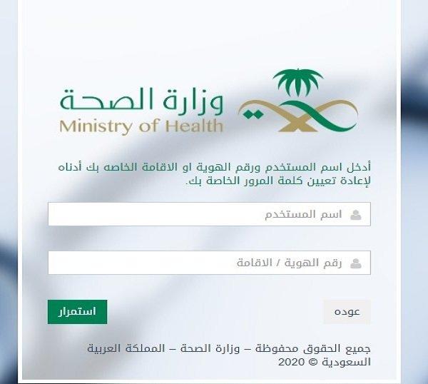 خدمات تطبيق صحتي