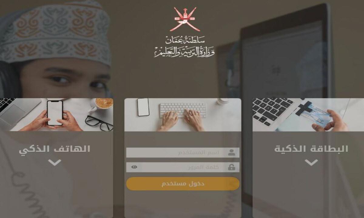 خطوات تسجيل الدخول إلى منصة سلطنة عمان التعليمية