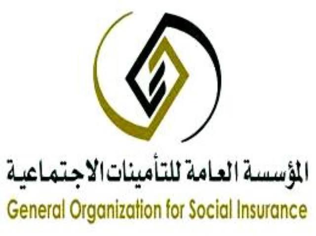 كم تخصم التأمينات الاجتماعية من الراتب
