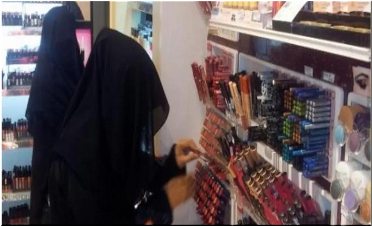 شروط فتح متجر مستحضرات التجميل في المملكة