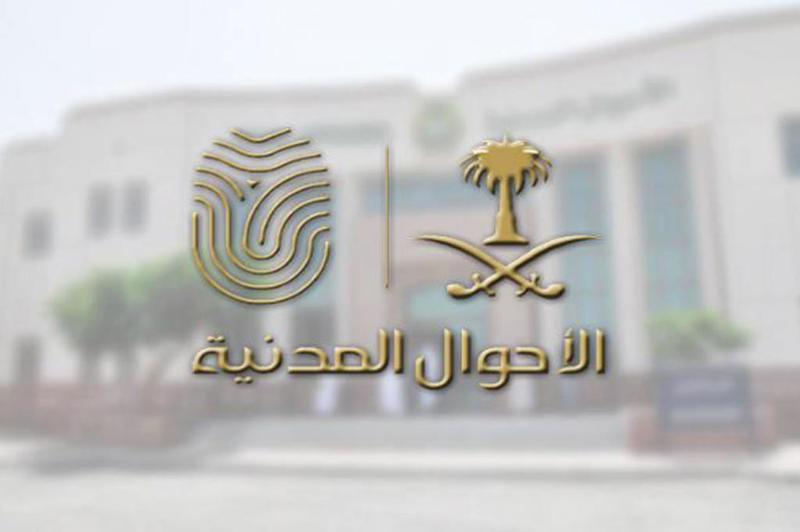 نموذج وزارة الداخلية للأحوال المدنية 302